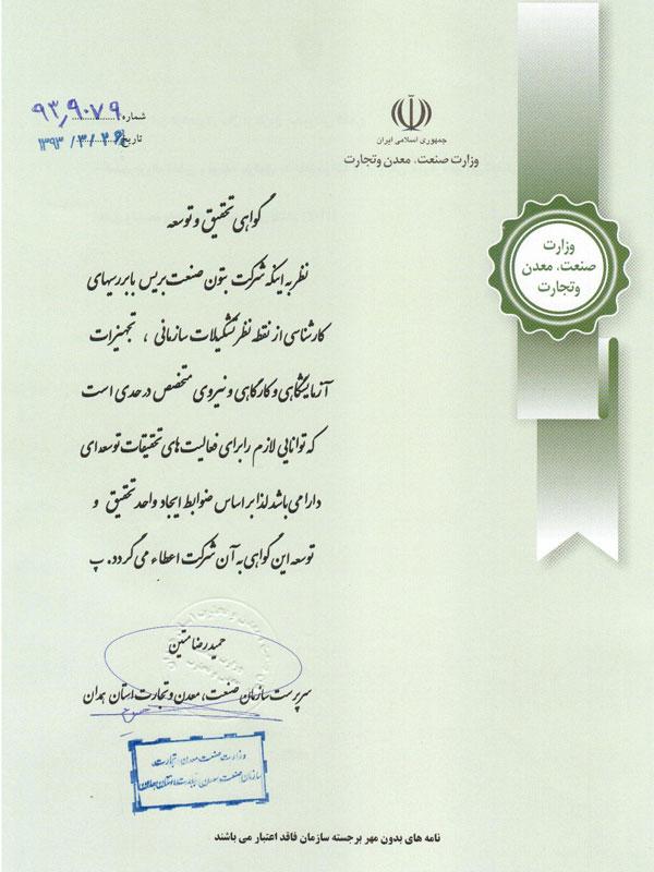 Certificates R&D